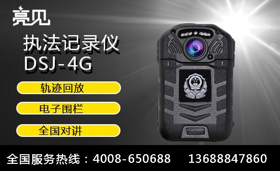 4G执法记录仪增强福建民众对公安执法的信任感