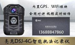 4G执法记录仪助山东济南公安构建高效警务实战指挥