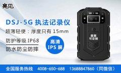 亮见DSJ-5G超薄执法记录仪,行业内技术遥遥领先!