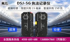 <strong> 重庆城管投入亮见5G执法记录仪智能执法系统建设</strong>