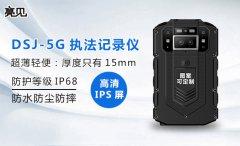 <strong> 亮见DSJ-5G超薄智能执法记录仪,厚度仅是普通执法</strong>